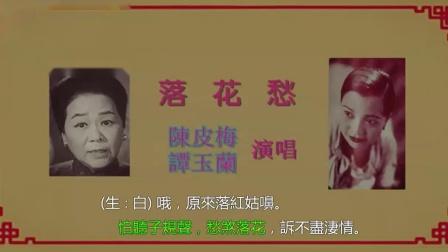 陳皮梅 譚玉蘭-落花愁
