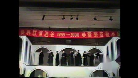 1999年东北虎在哈尔滨展示