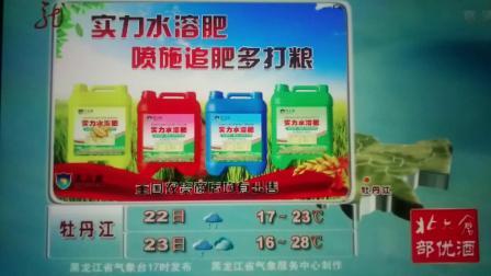 黑龙江卫视天气预报(2020年6月21日)(资料)