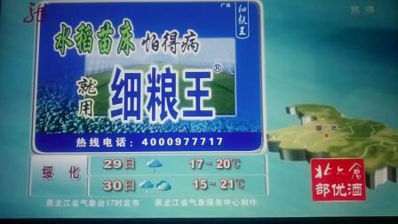 黑龙江卫视天气预报(2020年8月28日,资料)