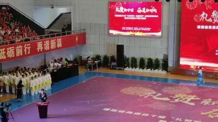 (20190926)八法五步(省颁奖展演)