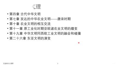 中国史导学课-泊枫