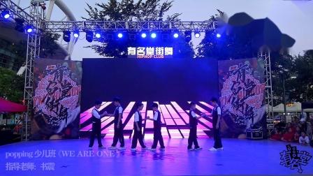 2020暑期公演乐清节目we are one-书震
