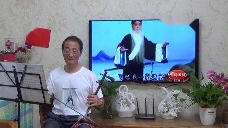 京剧 伴奏练习 于版【浣纱记。未曾开言2】张新成 2020.9.7.