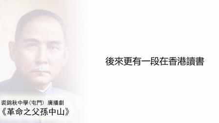 JCCTM-200804-《革命之父孫中山》廣播劇