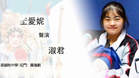 JCCTM-200804-《走進多采的嶺南戲曲文化》廣播劇