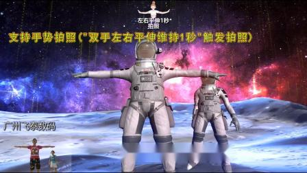 2020 体感太空人(体感宇航员 太空漫步 月球漫步)V2.0