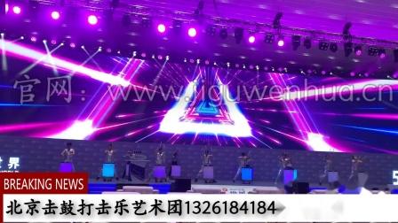 北京击鼓乐团:北京炫鼓表演北京激情水鼓北京荧光水鼓