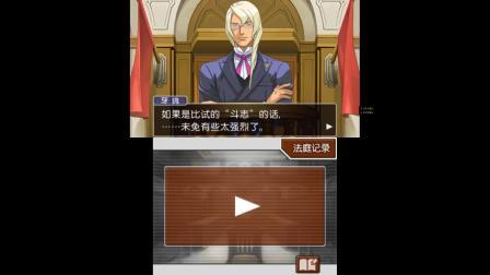 【哈比解说】重返逆转裁判4第二期