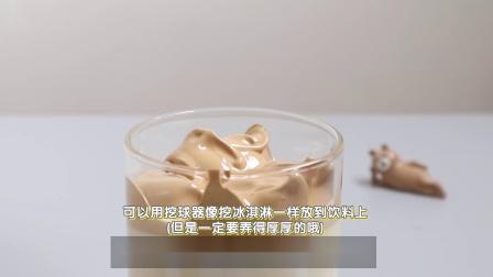 牛奶与咖啡粉的美味奇缘,简单步骤制作网红焦糖云朵咖啡