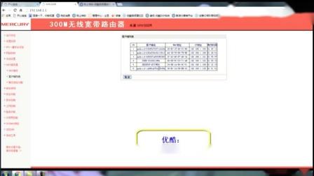 路由器防止蹭网 MAC地址过滤  付满成