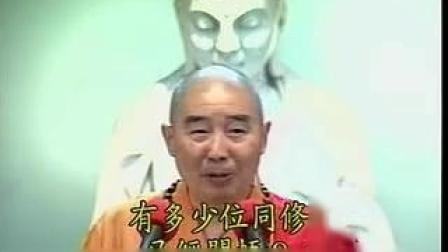 金刚经讲解168-净空法师_高清
