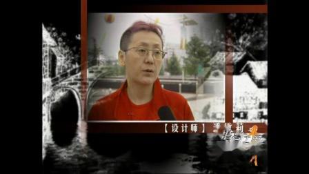 2001年寻梦姑苏设计师联演访问