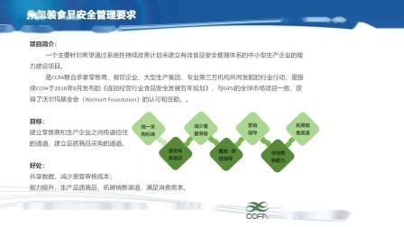 07-预包装食品生产食品安全管理要求_315