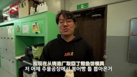鲫鱼饼自动生产工具,如何当一个技术型小贩?[神迹字幕组]