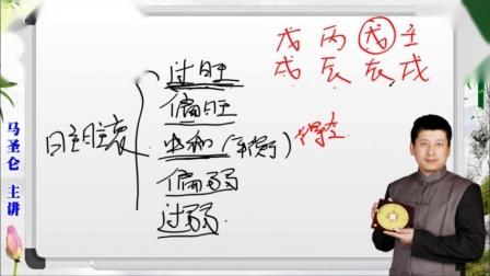 四柱八字预测学从基础到应用16-马圣仑主讲.mp4