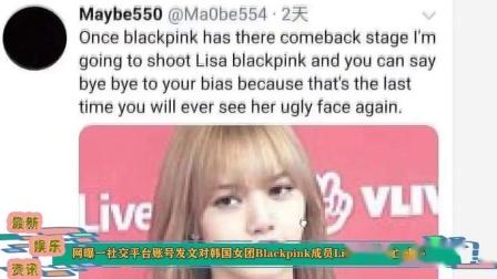 Lisa遭到死亡威胁 对方称以备好枪 难道这年头偶像都得拿命表演了吗?