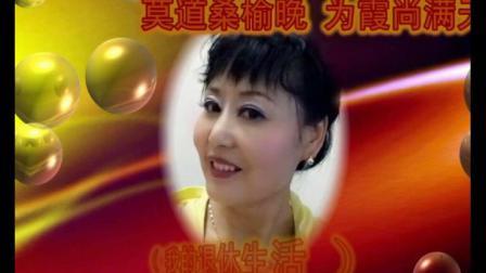 莫道桑榆晚 为霞尚满天   (我的退休生活).mp4.