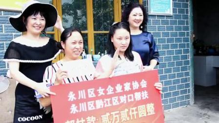 《赛东方》2020.8永川黔江扶贫捐助