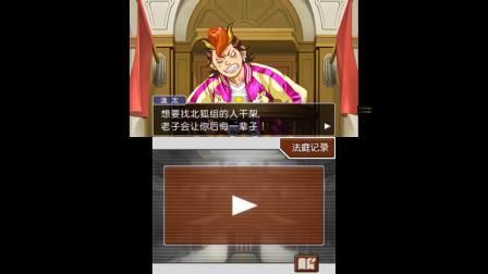 【哈比解说】重返逆转裁判4第五期