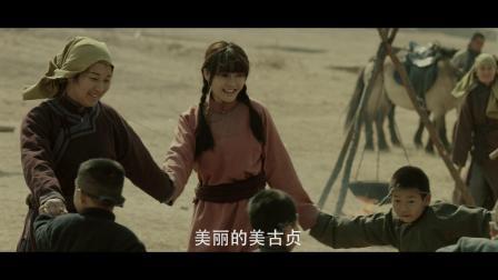 美丽的蒙古贞草原   电影《铁马英歌》  主题歌