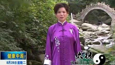 徐勤兰太极剑法02:刺剑