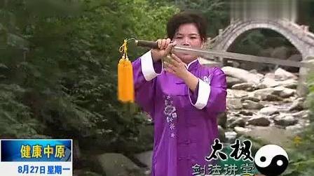 徐勤兰太极剑法讲堂01:劈剑