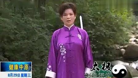 徐勤兰太极剑法讲堂03.掩剑