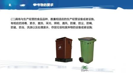 24-废弃物管理315