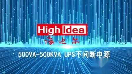 海迪尔ups不间断电源产品宣传