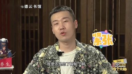 德云斗笑社 · 杨九郎真实的自我评价