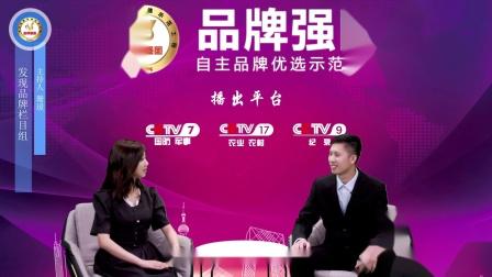 发现品牌栏目组采访广州荟诚生物科技有限公司