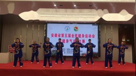 健身气功比赛+安庆市健身气功协会代表队+五禽戏