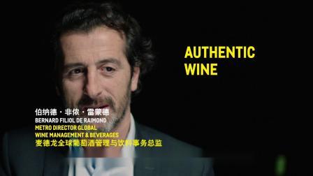 欢迎品鉴阿根廷艾乐堡葡萄酒,麦德龙2020年度精选葡萄酒