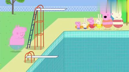 小猪佩奇:佩奇说猪爸爸太胖了,不能跳水,没想到猪爸爸还是个跳水专家