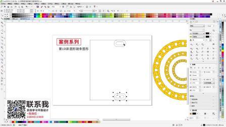 CDR教程新手入门知识第10节课