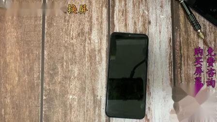 荣耀20青春版换屏视频教程