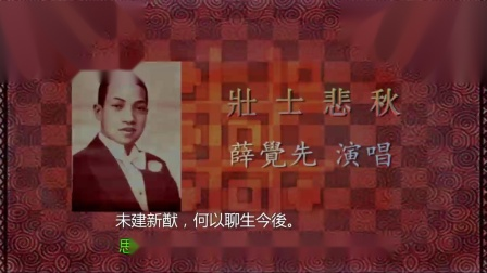 薛覺先-壯士悲秋