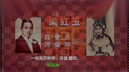 薛覺先 譚蘭卿-梁紅玉