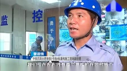 """安徽公共[新闻第一线]:中铁四局合肥地铁5号线""""质量月""""成果引观摩"""