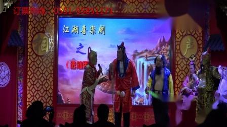 江湖喜乐剧之天庭选秀