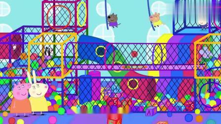 小猪佩奇:乔治在室内游乐园玩得太开心了,不愿意跟猪妈妈回家!