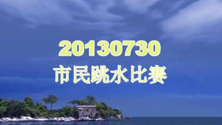 20130730 市民跳水
