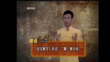 趣谈广州话:骟鸡
