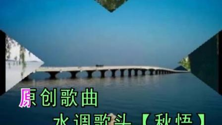 水调歌头【秋悟】伴奏2