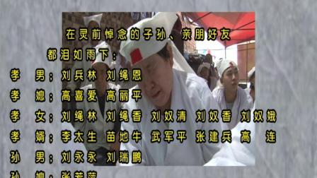 临县曲峪镇小甲头村刘绳恩父亲葬礼1