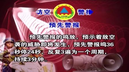 珠海人民防空警报试鸣 预先警报(20200919)