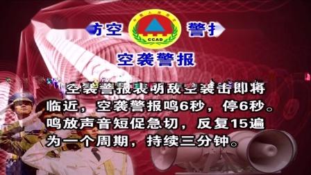 珠海人民防空警报试鸣 空袭警报(20200919)