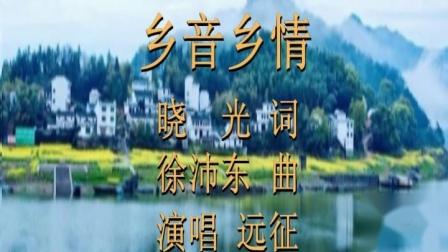 《乡音乡情》远征的歌 2020.9.19.