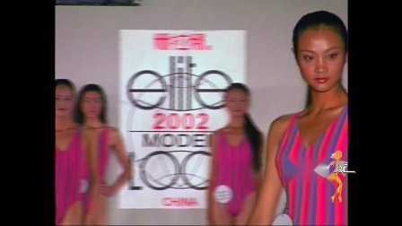 2002年西藏大赛泳装之夜秀